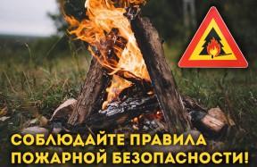 пост пожарная безопасность 2